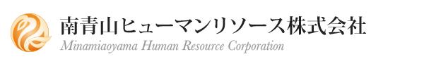 南青山ヒューマンリソース株式会社