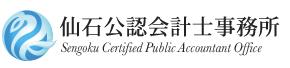 仙石公認会計士事務所