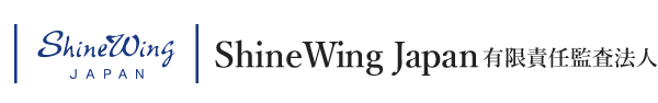 ShineWing Japan 有限責任監査法⼈
