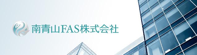 南青山FAS株式会社
